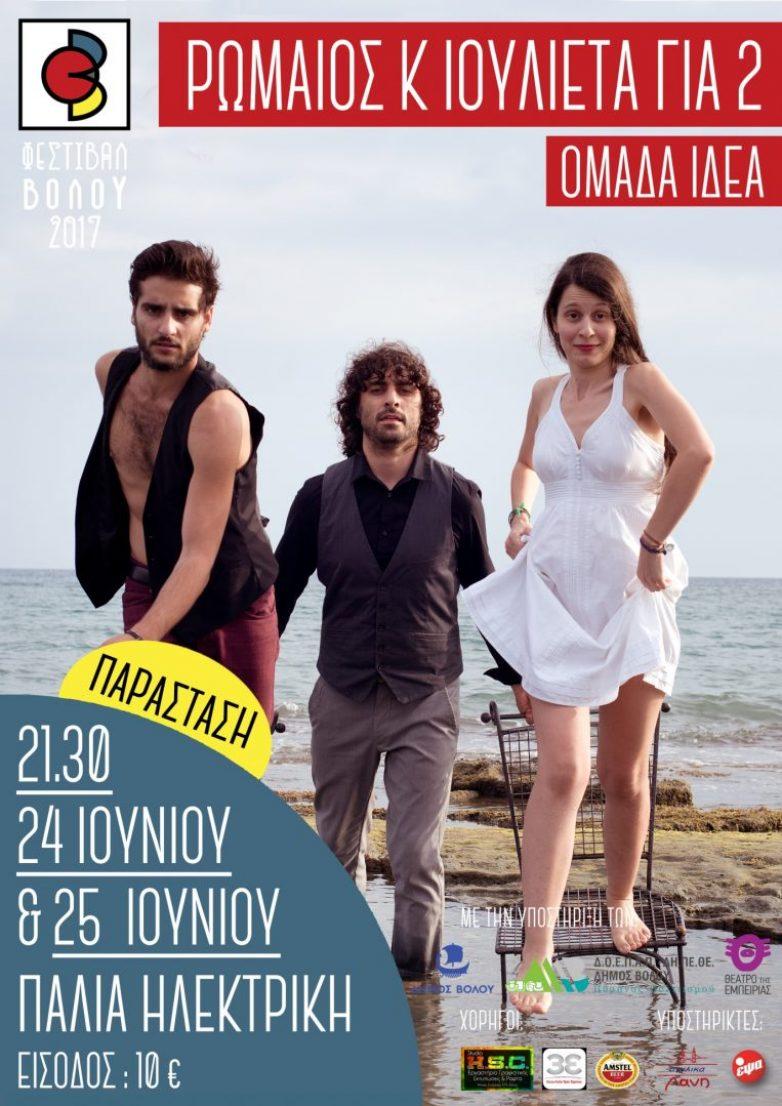 Το Φεστιβάλ Βόλου 2017 υποδέχεται τη θεατρική παράσταση «Ρωμαίος και Ιουλιέτα για 2» από την Ομάδα Θεάτρου «ΙΔΕΑ»