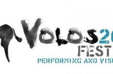 Μία σκηνή ο Βόλος με το 2ο Φεστιβάλ Παραστατικών Τεχνών