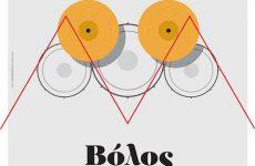 Ευρωπαϊκή Γιορτή της Μουσικής στο Βόλο