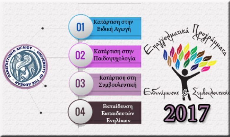 Ειδική αγωγή – συμβουλευτική – παιδοψυχολογία από το Πανεπιστήμιο Αιγαίου