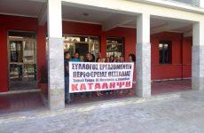 Συμβολικός αποκλεισμός της Περιφερειακής Ενότητας Μαγνησίας-Β. Σποράδων