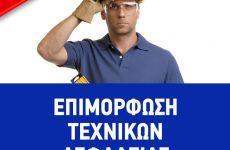 Προγράμματα επιμόρφωσης για Τεχνικούς Ασφάλειας στα Εφόδια Καριέρας