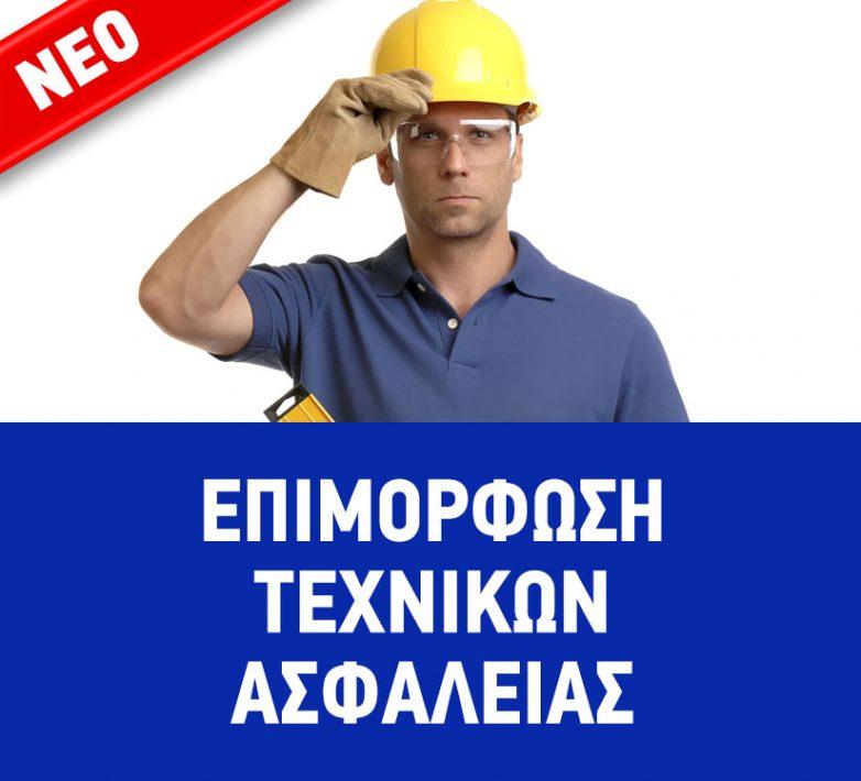 Προγράμματα επιμόρφωσης εργοδοτών, εργαζομένων σε θέματα άσκησης τεχνικού ασφαλείας