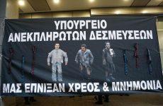 Ολονύκτια διαμαρτυρία εργαζομένων στα δημόσια νοσοκομεία έξω από το ΥΠΟΙΚ