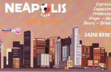 Συνάντηση του σωματείου Α.Ο.Β. ΔΑΦΝΗ στο NEAPOLIS CAFE
