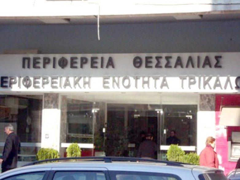 Έργα και δράσεις  5,8 εκατ. ευρώ για την Περιφερειακή Ενότητα Τρικάλων