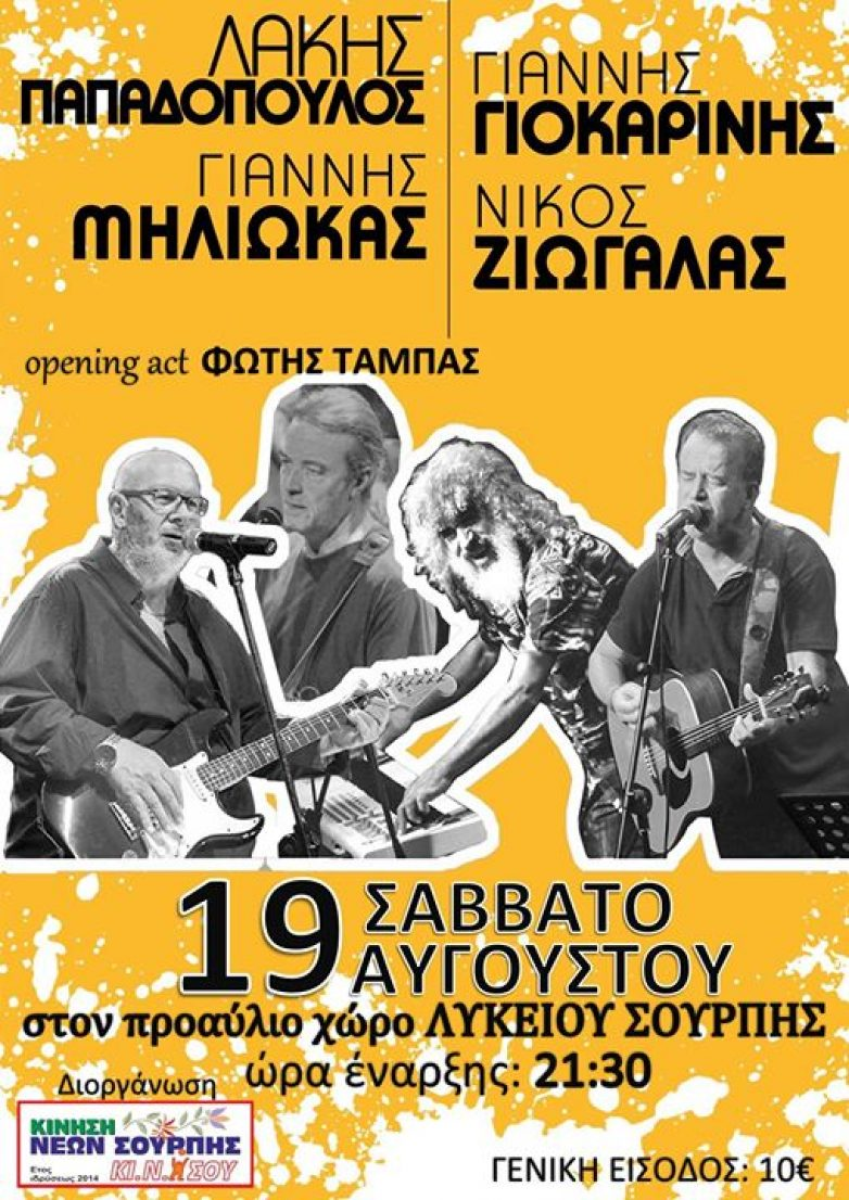 Συναυλία στη Σούρπη με Παπαδόπουλο,Γιοκαρίνη, Μηλιώκα, Ζιώγαλα