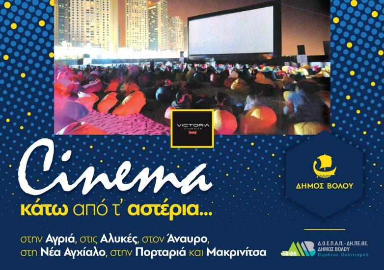 «Cinema κάτω από τ' αστέρια»