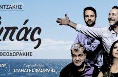«ΑΛΕΞΗΣ ΖΟΡΜΠΑΣ»  του Νίκου Καζαντζάκη στο  Δημοτικό Θέατρο Βόλου