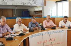 Σε διεθνή επαγγελματική έκθεση τροφίμων και ποτών η Περιφέρεια Θεσσαλίας και τα Επιμελητήρια Λάρισας και Τρικάλων