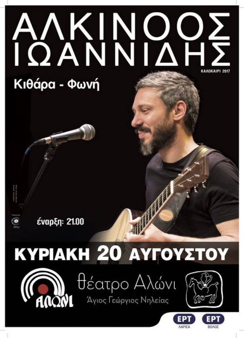 Στο Θέατρο Αλώνι ο Αλκίνοος Ιωαννίδης