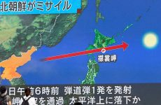 H Β. Κορέα εκτόξευσε πύραυλο πάνω από την Ιαπωνία