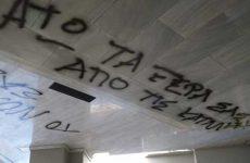 Oι «Αλληλέγγυοι» για την κατεδάφιση κτιρίου του Π.Θ. στο Βόλο