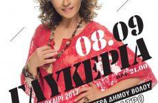 Η Γλυκερία σε μία μεγάλη συναυλία στο Θερινό Θεάτρου Βόλου