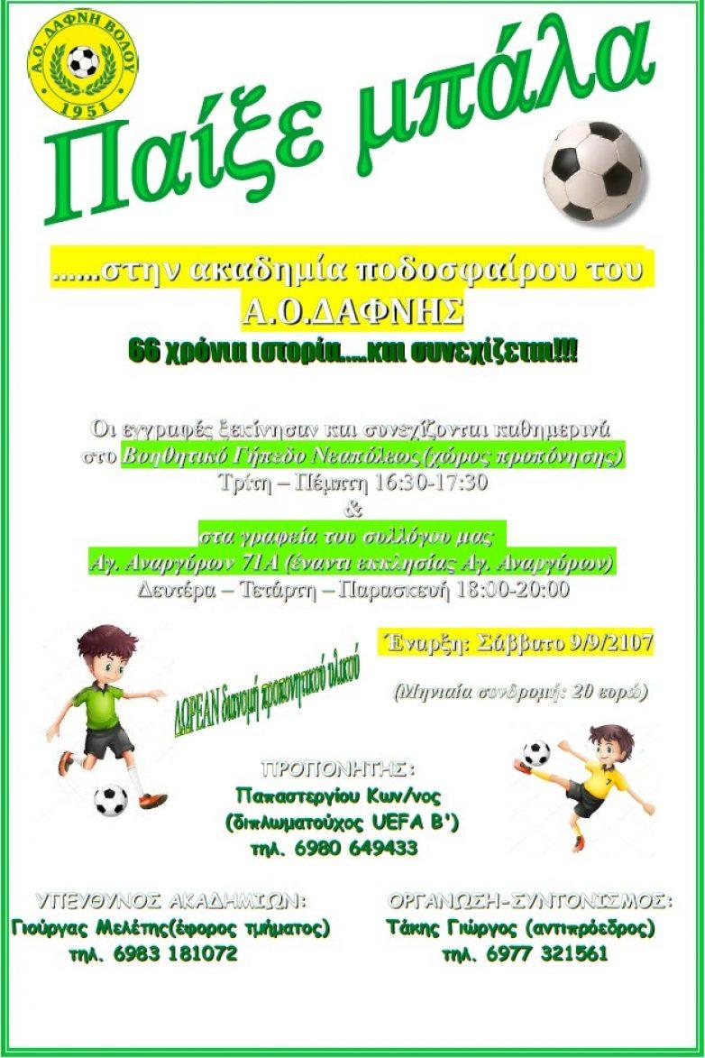 Παίξε μπάλα…στην ακαδημία ποδοσφαίρου του Α.Ο. Δάφνης