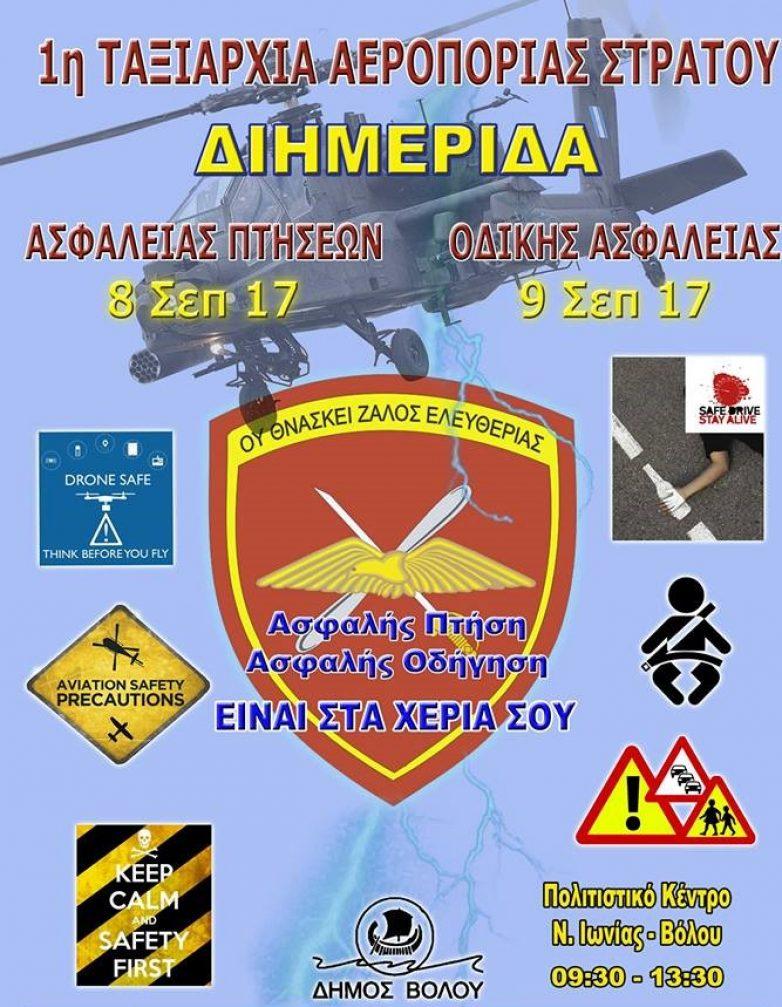 Διημερίδα Ασφάλειας Πτήσεων και Οδικής Ασφάλειας από την 1η ΤΑΞΑΣ