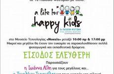 1ο Παιδικό Φεστιβάλ Υγείας, Διατροφής και Αθλητισμού στη Θεσσαλονίκη