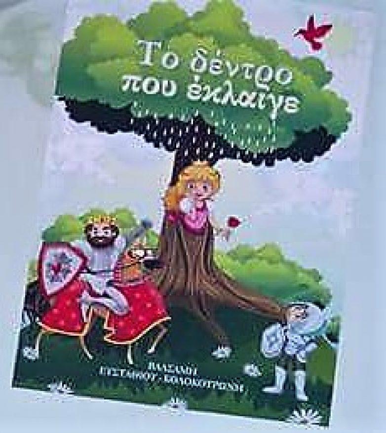 """Παρουσίαση του παραμυθιού """"Το δέντρο που έκλαιγε"""""""
