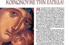 Aφιερωμένη στον μακαριστό π. Αντώνιο Ζούπη η νέα «Πληροφόρηση»