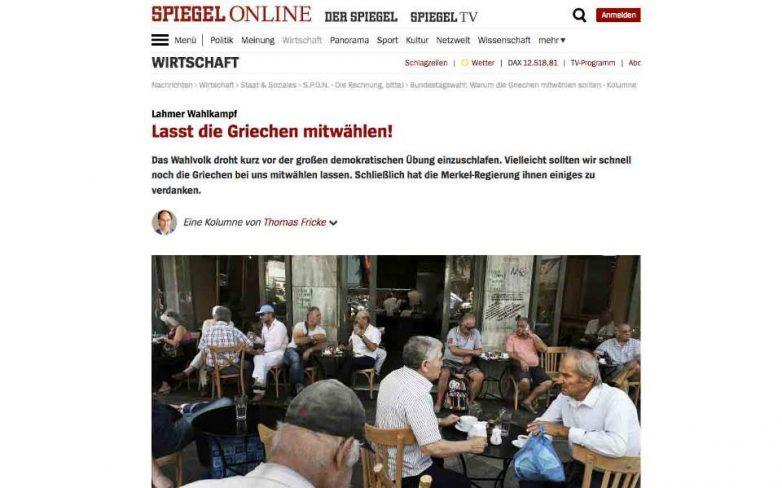 Spiegel: «Αφήστε και τους Ελληνες να ψηφίσουν» στις γερμανικές εκλογές