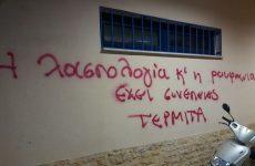 Η ΕΣΗΕΘΣΤΕ-Ε για την επίθεση από μέλη  της κατάληψης «Τερμίτα» στα γραφεία εφημερίδας