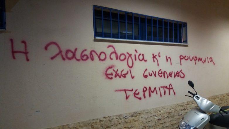 """Η ΕΣΗΕΘΣΤΕ-Ε για την επίθεση από μέλη  της κατάληψης """"Τερμίτα"""" στα γραφεία εφημερίδας"""