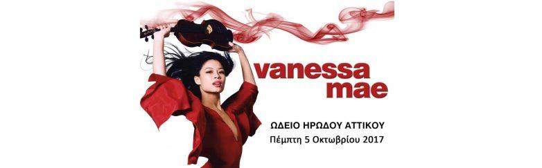 Η Vanessa Mae στο Ηρώδειο