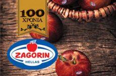 ΖΑΓΟΡΙΝ: Έναρξη εμπορικής περιόδου με ευρωπαϊκού επιπέδου διάκριση