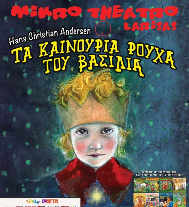 """"""" Τα καινούργια ρούχα του βασιλιά """"στο κινηματοθέατρο """"Αχίλλειον"""""""