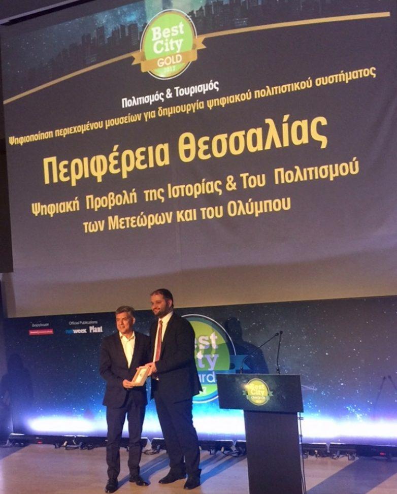 Χρυσά βραβεία στην Περιφέρεια Θεσσαλίας στο πλαίσιο των Best City Awards 2017