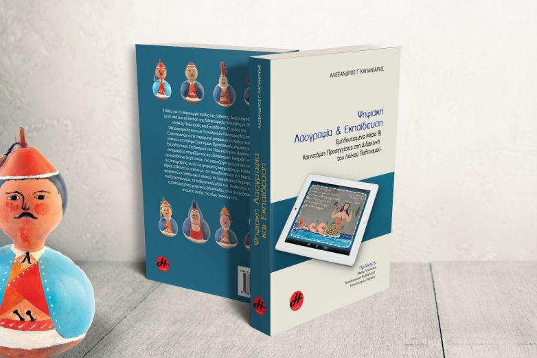 Παρουσίαση του νέου βιβλίου του Αλέξανδρου Καπανιάρη