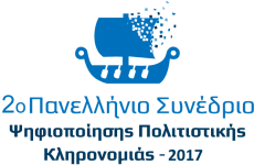 Στο Βόλο το 2ο Πανελλήνιο Συνέδριο Ψηφιοποίησης Πολιτιστικής Κληρονομιάς 2017″