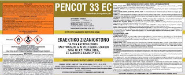 Ανάκληση οριστικής άδειας διάθεσης στην αγορά φυτοπροστατευτικού προϊόντος (ζιζανιοκτόνο)