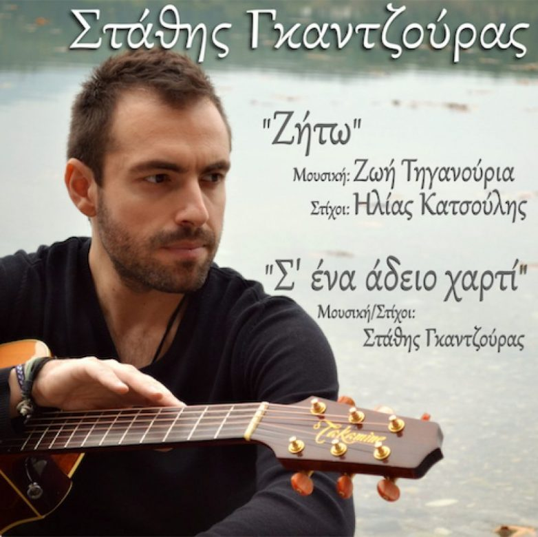 Την πρώτη του δισκογραφική δουλειά παρουσιάζει ο Στάθης Γκαντζούρας