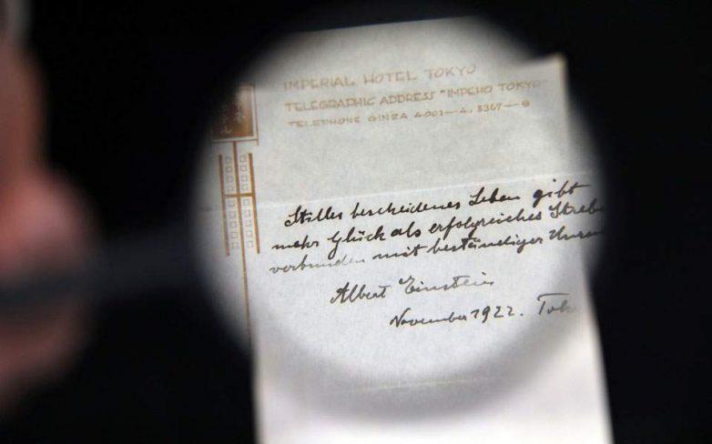 Η «συνταγή της ευτυχίας» του Αϊνστάιν που πωλήθηκε για 1,56 εκατομμύρια