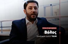 Περιοδεία σε Τέμπη και Βόλο για τον Νίκο Ανδρουλάκη