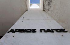 Παρουσία της Κούνεβα η αίτηση αναίρεσης στον Αρειο Πάγο