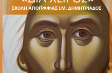 """Σπουδαίο το έργο της Σχολής Αγιογραφίας """"Διά χειρός"""""""