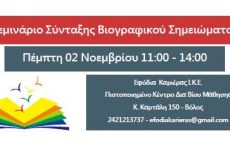 Σεμινάριο «Σύνταξη Βιογραφικού & Παρουσία σε Συνέντευξη»