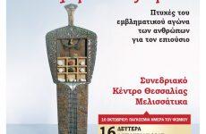 Έκθεση Γλυπτικής  «Οι δρόμοι του ψωμιού»