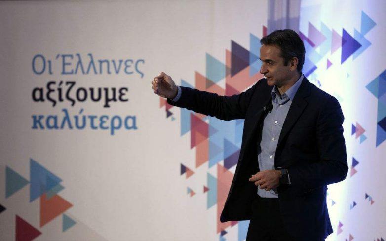 Μητσοτάκης: «Νέα Δημοκρατία σημαίνει νέες δουλειές»