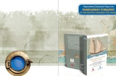 Παρουσίαση συλλογικού τόμου «Ο λαϊκός πολιτισμός και η ναυτική παράδοση του Αιγαίου»