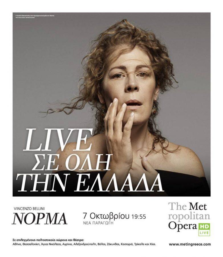"""Νέες παραστάσεις  όπερας στο  """"Αχίλλειον"""""""