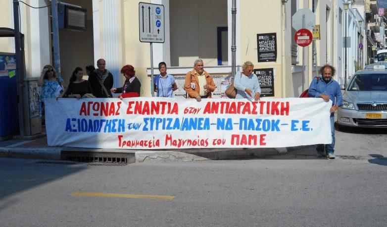 Διαμαρτυρία  στην Αποκεντρωμένη του ΠΑΜΕ Δημοσίου για την αξιολόγηση