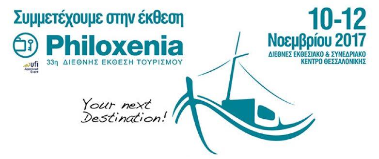 """Η Περιφέρεια Θεσσαλίας στην 33η Διεθνή Έκθεση Τουρισμού """"PHILOXENIA 2017"""""""