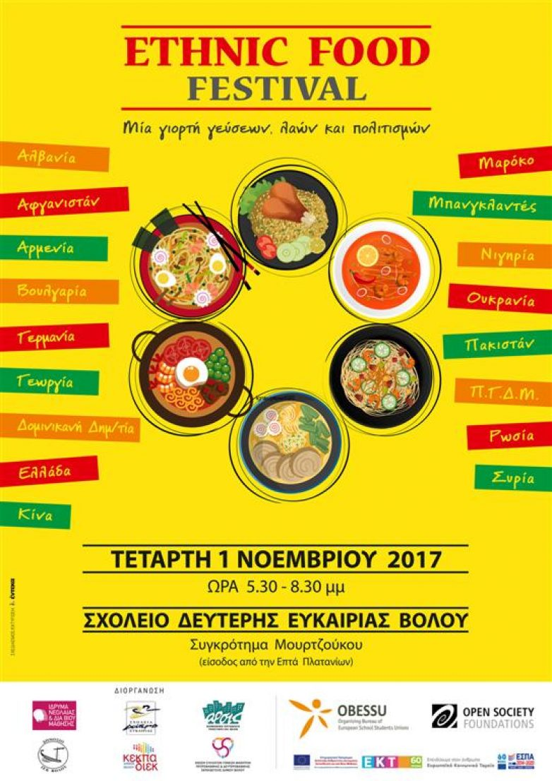 Το 1ο  Ethnic Food Festival στο Σχολείο Δεύτερης Ευκαιρίας Βόλου