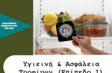 Σεμινάριο ΕΦΕΤ: Υγεινή & Ασφάλεια Τροφίμων