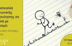 Διδασκαλία Κοινωνικής Κατανόησης σε παιδιά με Αυτισμό