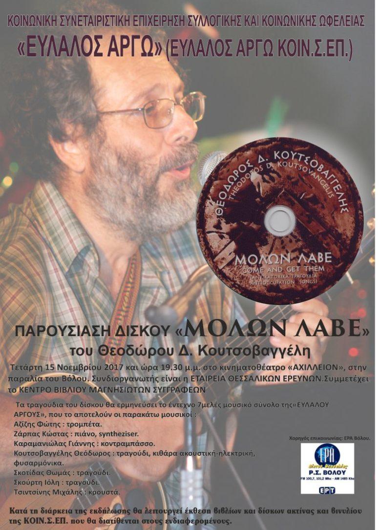 Παρουσίαση νέου CD του Θεόδωρου Δ. Κουτσοβαγγέλη