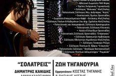Εκδήλωση «Σαμοθράκης βήμα» στο Δημοτικό Θέατρο Αλεξανδρούπολης